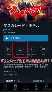 Amazon Prime Videoはオフライン再生ができる