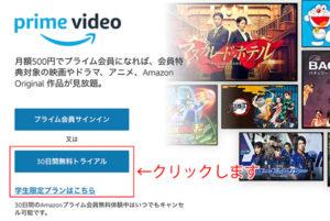 Amazon Prime Video(アマゾンプライムビデオ)30日間無料期間の申し込み方法