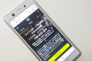 動画配信サービス DAZN(ダゾーン)