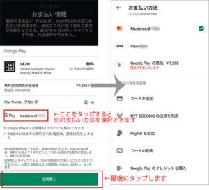 DAZNの支払い方法の登録