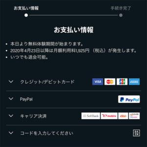 DAZN公式サイトのお支払い情報画面