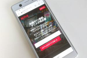 動画配信サービス Netflix(ネットフリックス)
