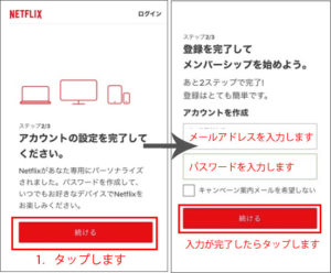 パスワードを登録してNetflixのアカウントを作成
