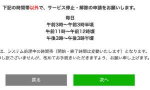 TSUTAYA TVを解約(退会)できない時間帯