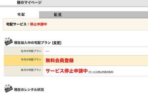 TSUTAYA TV「サービス停止申請中」