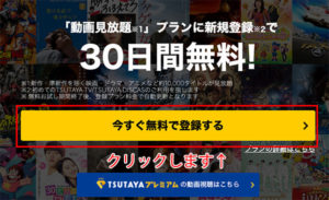 TSUTAYA TV 無料期間の申し込み方法