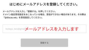TSUTAYA TV メールアドレスを入力して「登録する」