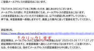 TSUTAYA TVからの返信メール