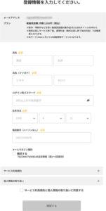 TSUTAYA TVに個人情報を登録