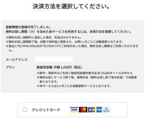TSUTAYA TVの決済方法の設定