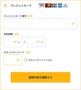 TSUTAYA TVで支払うクレジットカード情報を入力