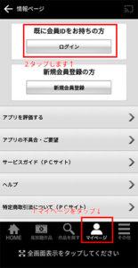 TSUTAYA TVのスマホアプリ