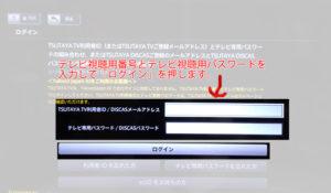 TSUTAYA TV「テレビ視聴用番号とテレビ視聴用パスワード」の入力