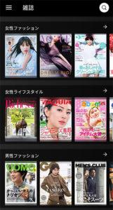 U-NEXTは雑誌も読みやすい