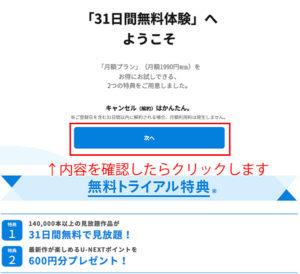 U-NEXT「31日間無料体験」の内容や条件などが表示