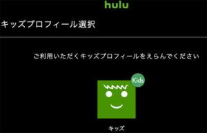hulu「キッズ専用ページ」