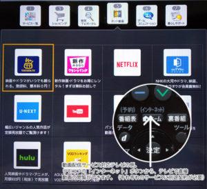 インターネット対応テレビでも動画配信サービスを視聴可能