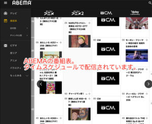 ABEMA(無料)はタイムスケジュールで再生