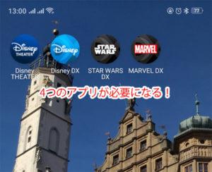 Disney deluxeアプリが4つも必要なのは面倒かも?