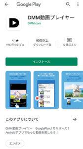 「DMM動画プレイヤー」アプリ