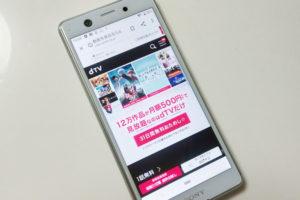 動画配信サービス dTV(ディーティービー)