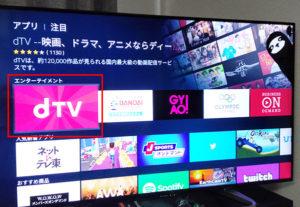 dTVをダウンロード、Amazon Fire TV Stickの画面