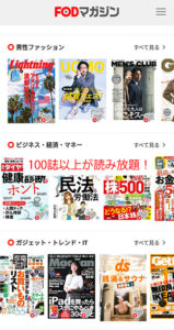 FOD 雑誌読み放題のラインナップ