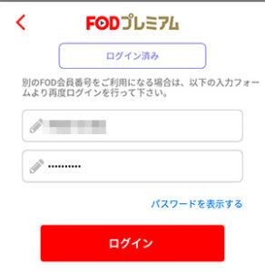 FODのスマホアプリログイン