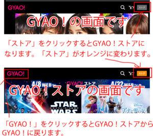 「GYAO!」と「GYAO!ストア」の切り替え方法