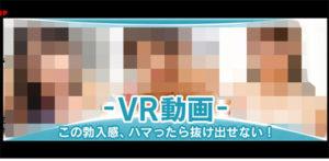 ゲオTV VR作品はコンテンツ数が少ない