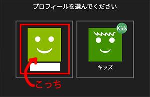huluのオーナーアカウントはプロフィール画面の左上