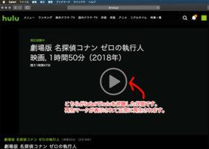 huluのMacOS + Safari + HDMI出力再生画面