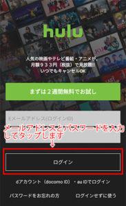 huluのスマホアプリをインストールして開き、メールアドレスとパスワードを入力