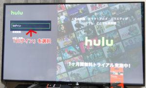 Amazon Fire TV Stickで初めてhuluを利用する場合は、ログイン画面になりますので、「ログイン」を選択