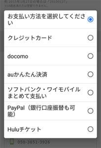 Huluの支払い方法の選択画面