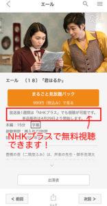 NHKプラスで見逃し配信が無料視聴できる