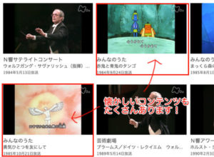 NHKオンデマンドには懐かしの動画配信も豊富