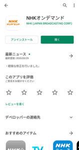 NHKオンデマンドアプリをインストール