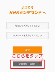 NHKオンデマンドのアプリを開いて、「会員登録(無料)」をタップ