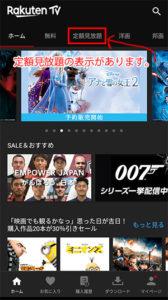 Rakuten TVアプリのトップページ