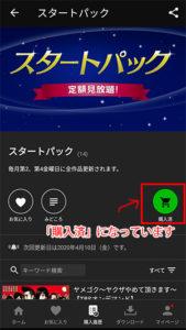 Rakuten TVアプリ スタートパック画面