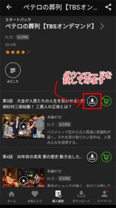 Rakuten TVアプリのダウンロード機能