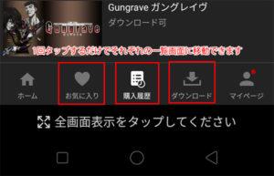 Rakuten TVアプリを使ってみた感想