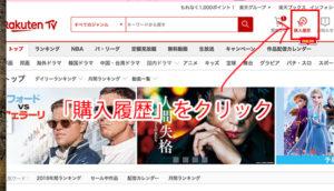 Rakuten TV定額見放題プラン解約の流れ・手順