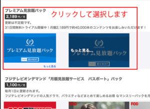 Rakuten TV無料期間の申し込み方法・手順