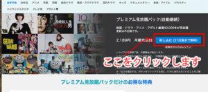 Rakuten TV「プレミアム見放題パック」の内容