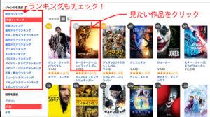 Rakuten TVのレンタル・購入方法