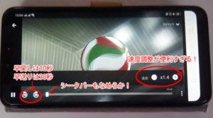 アニメ放題アプリの倍速機能が便利
