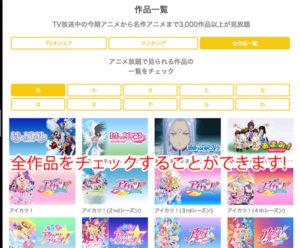 ソフトバンクのアニメ放題 配信アニメのラインナップ