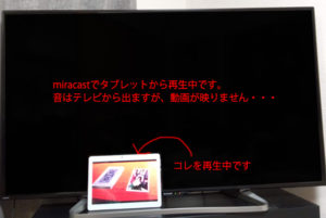 アニメ放題 miracastでのワイヤレスでの接続はだめ